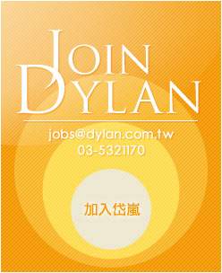 join dylan 加入岱嵐